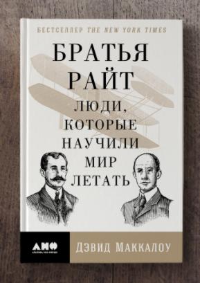 Книги о братьях Райт