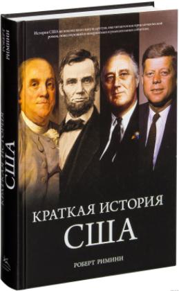 Книги по истории США