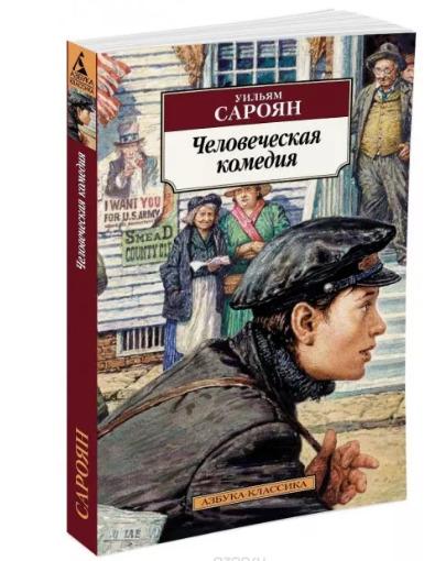 Уильям Сароян. Книги о США