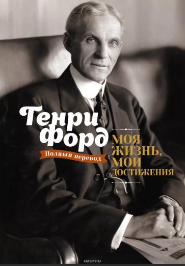 Генри Форд. Книги о США