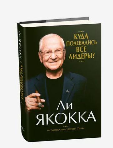 Ли Якокка. Книги о США