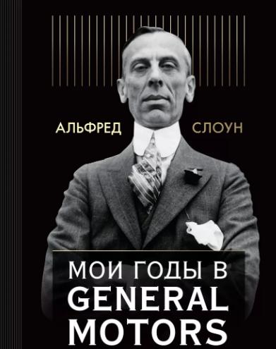 Альфред Слоун. Книги о США
