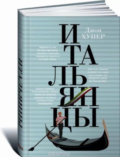 книги об италии джон хупер