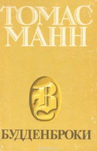 книги о германии будденброки