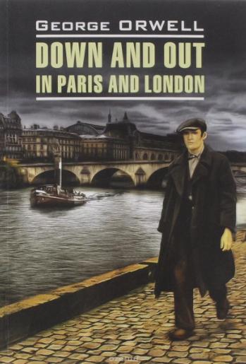 фунты лиха в париже и лондоне