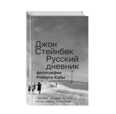 Русский дневник Джон Стейнбек