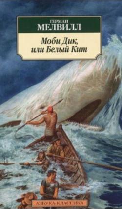 Книги о море. Моби Дик