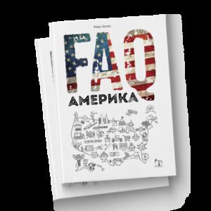 FAQ Америка Роман Зинзер