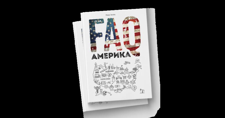 Роман Зинзер «FAQ Америка»