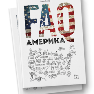 FAQ America