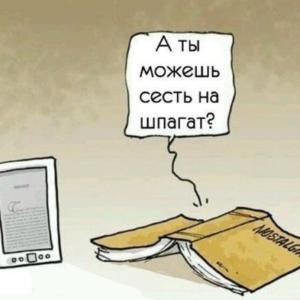 Бумажная или электронная книга