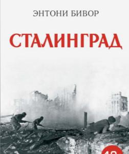 Энтони Бивор «Сталинградская битва»