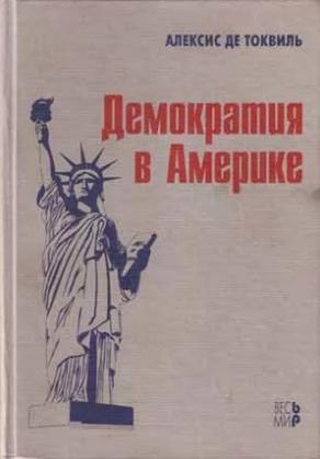 Лучшие книги о США