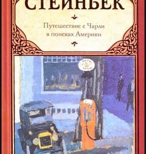 Джон Стейнбек «Открытие Америки с Чарли»