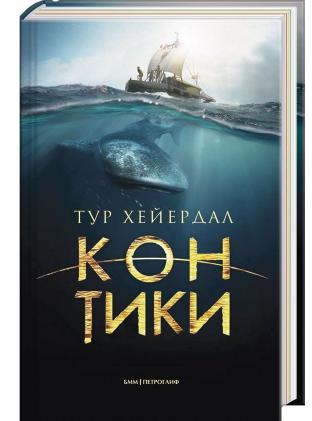 Книги о путешествиях по морю