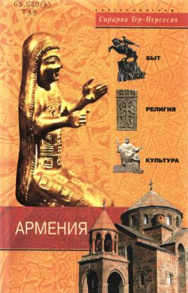 Книги об Армении