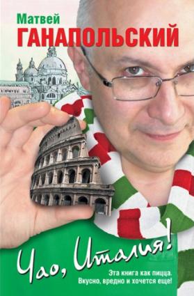 Книги об Италии