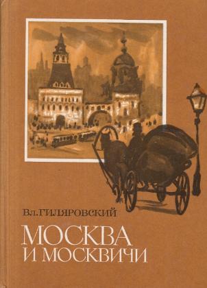 Книги о Москве
