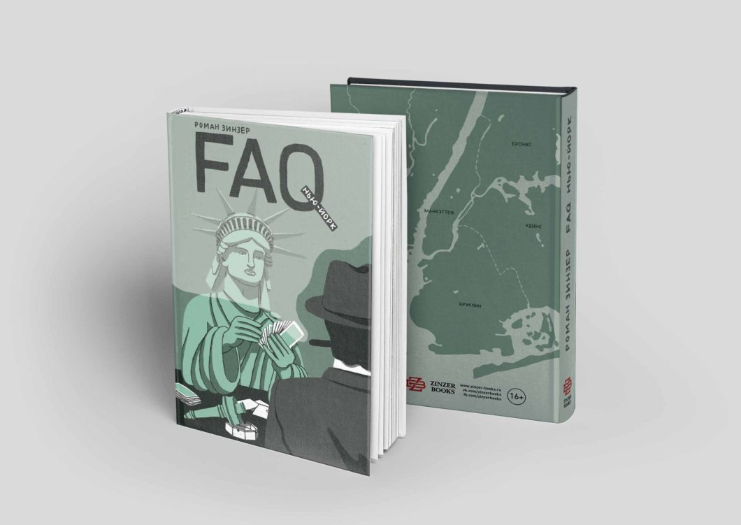 книги о Нью-ЙОрке