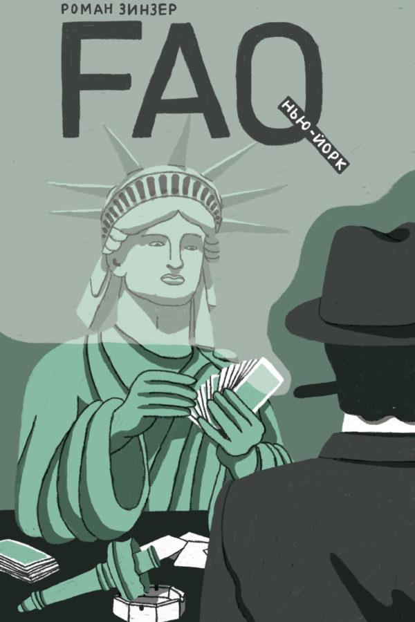 Роман Зинзер «FAQ Нью-Йорк»