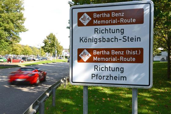 Первый автомобильный маршрут