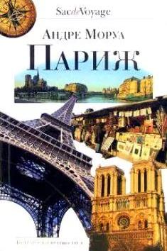 Книги о Париже