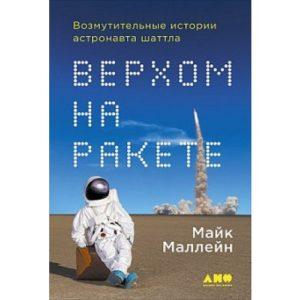 Майк Маллейн «Верхом на ракете»