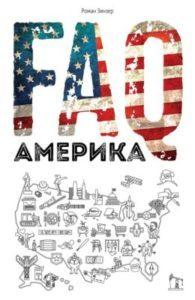 FAQ America Роман Зинзер