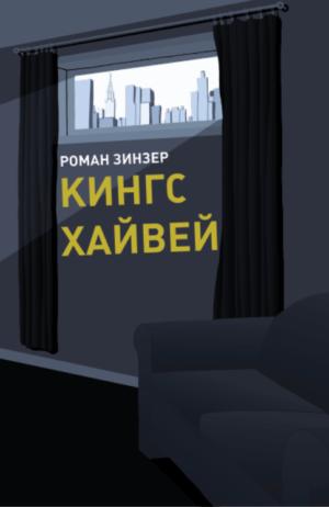 Роман Зинзер «Кингс Хайвей»