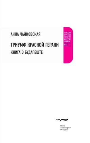 Книги о Венгрии