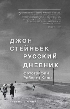 Джон Стейнбек «Русский дневник»