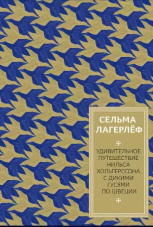 книги о швеции лагерлёф