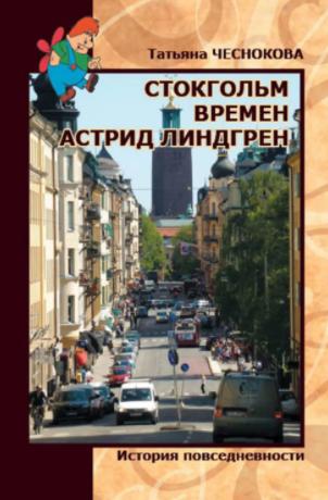 книги о швеции стокгольм