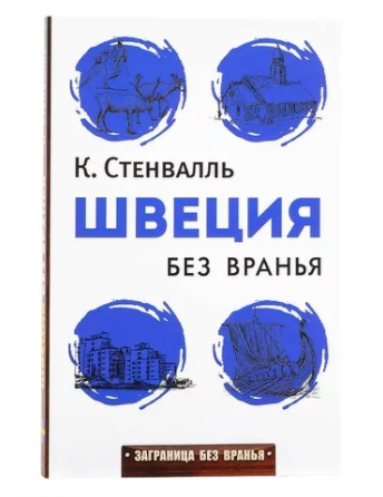 книги о швеции