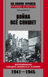 Лучшие книги о войне Рабичев
