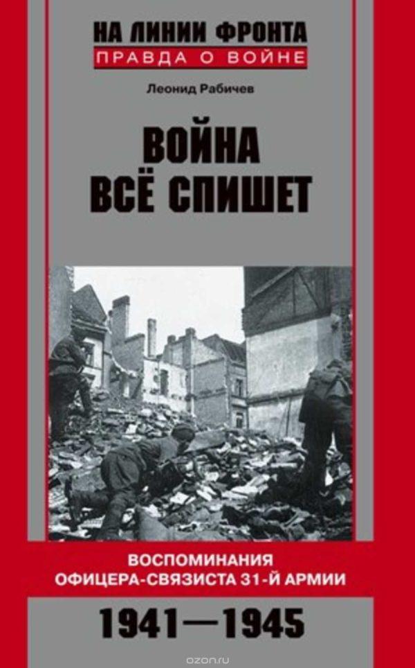 Леонид Рабичев «Война все спишет»