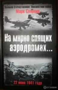 Лучшие книги о войне Солонин