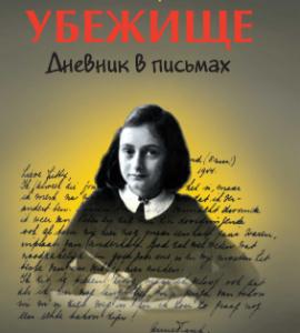 Анна Франк «Дневник»