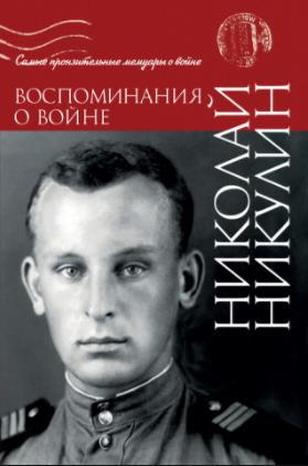 Лучшие книги о войне Никулин