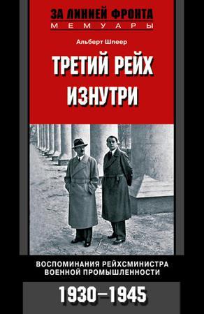 Лучшие книги о войне Шпеер