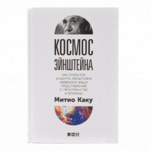 Книги о космосе и физике