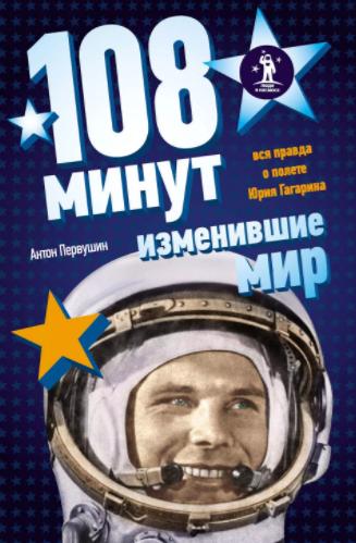 Книги о Гагарине