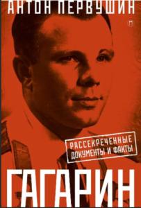 книги о космосе гагарин