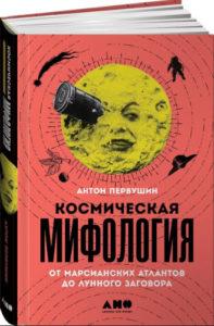 книги о космосе первушин