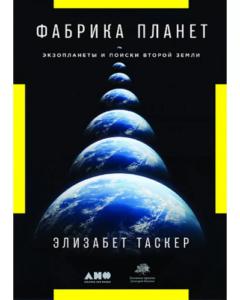 Фабрика планет, лучшие книги о космосе