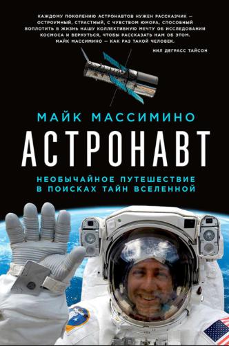 Лучшие книги о космосе массимино