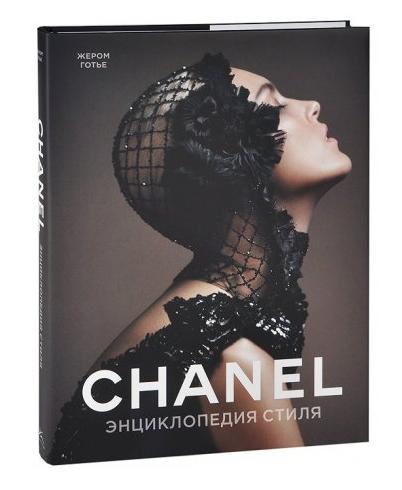 книги о красоте и стиле