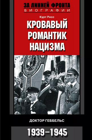книги о войне геббельс
