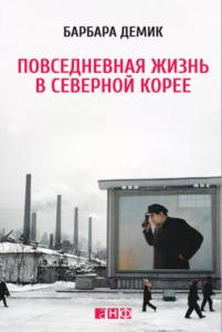 книги о северной корее