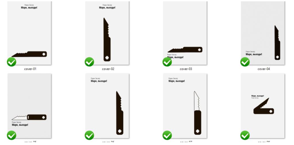 книга с ножом
